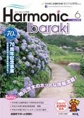 harmonic201806