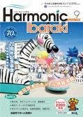 harmonic201809