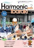 harmonic201902