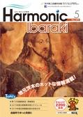 harmonic201905