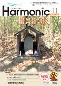 harmonic201911