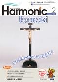 harmonic202002