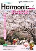 harmonic202004