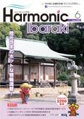 harmonic202006