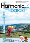 harmonic202007