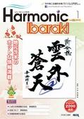 harmonic202101