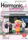 harmonic202104