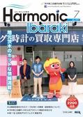 harmonic202107
