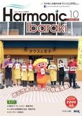 harmonic202110
